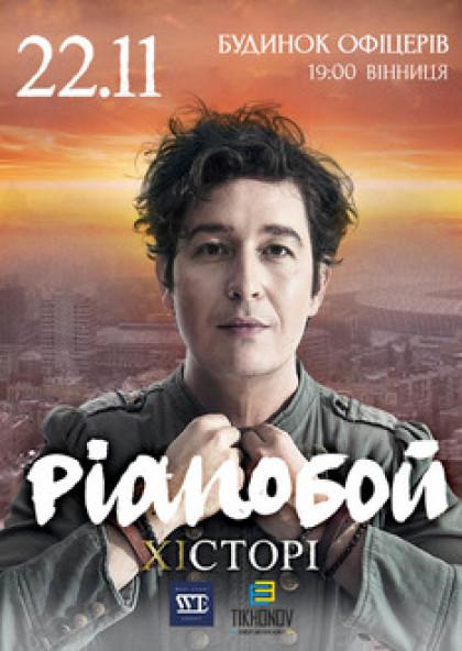Pianoboy (Вінниця)