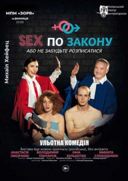 Sex по Закону або Не Забудьте Розписатися