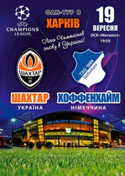 Фан-тур в Харьков Шахтер - Хоффенхайм (Винница)