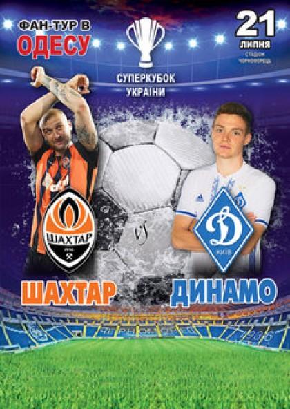Фан-тур до Одеси  Суперкубок України (Вінниця)