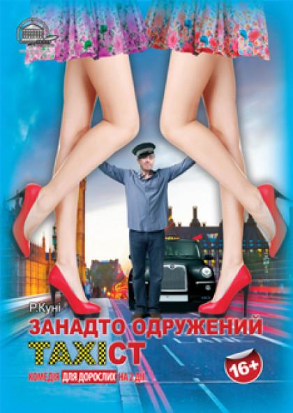 Занадто одружений таксист