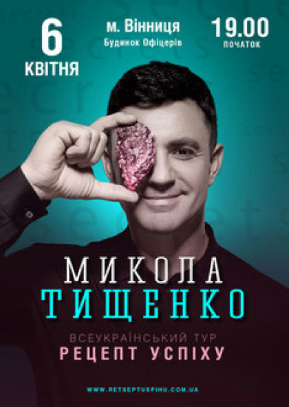 Микола  Тищенко.Рецепт успіху (Вінниця)